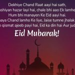 Eid ul Adha Mubarak 2019 Wishes Greeting Images Messages 140
